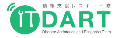 情報支援レスキュー隊 / IT DART (Disaster Assistance and Response Team)