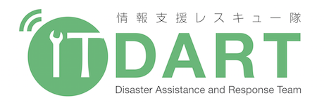 情報支援レスキュー隊 IT DART (Disaster Assistance and Response Team)